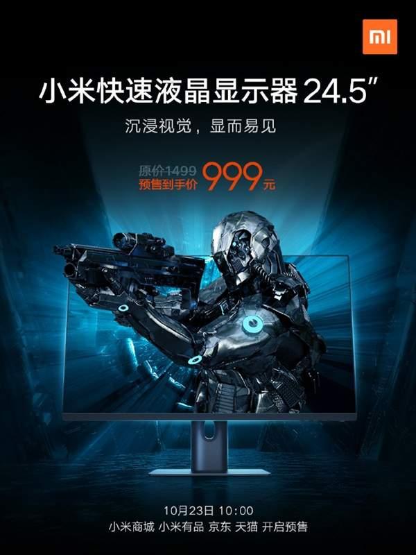 小米24.5寸快速液晶显示器发布:144Hz刷新,售价999元