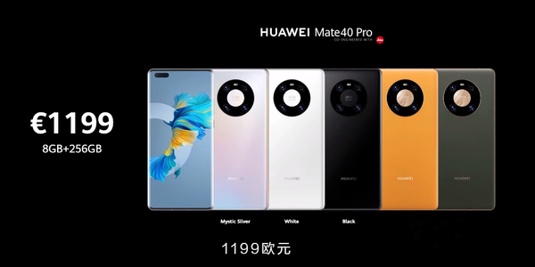 华为mate40pro价格是多少?华为mate40pro多少钱?
