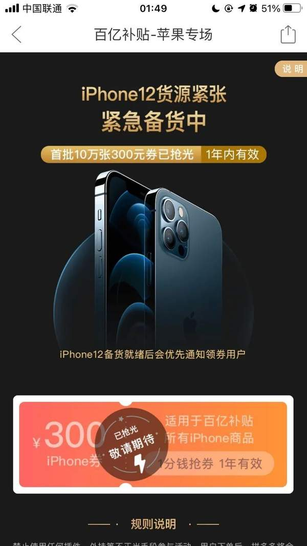 iPhone12拼多多百亿补贴:0.01元可抵300元