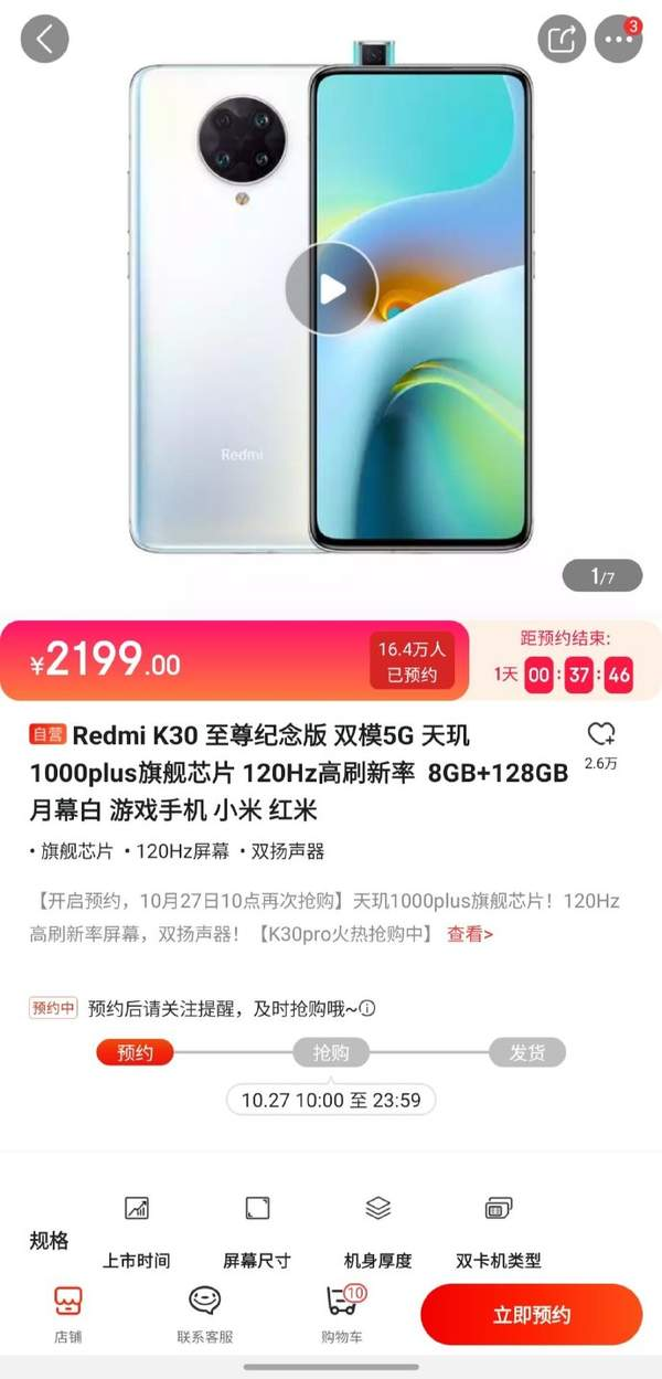 realmeX7Pro降价,与红米K30至尊纪念版同价!