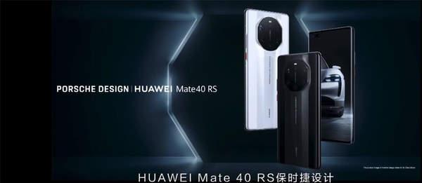 华为Mate40RS保时捷版真机开箱图片曝光,即将开售