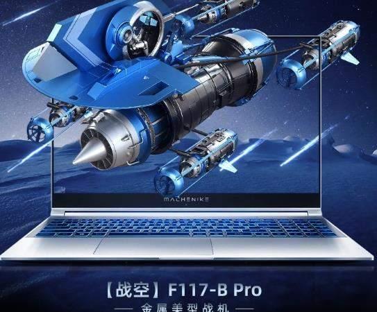 机械师F117-BPro限时特惠,搭载十代i7价格6499元