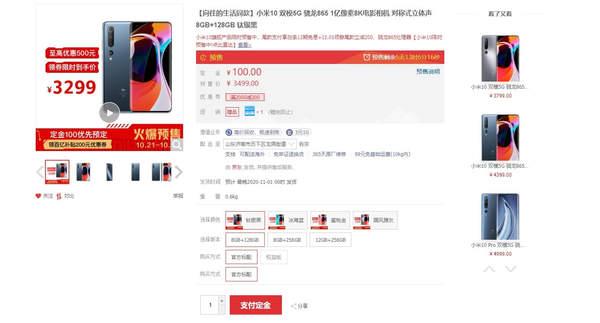 小米10已开启双十一预售,到手价只需3299元