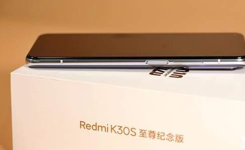 红米K30S至尊纪念版和红米K30有什么区别?参数配置对比