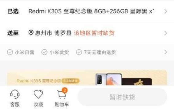 红米K30S至尊纪念版价格公布:2299元香到不行!