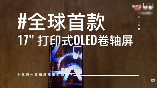 全球首款OLED卷轴屏手机曝光,即将正式上市
