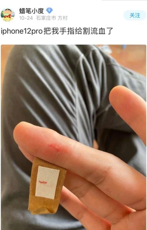 iPhone12使用问题频出,不仅掉漆续航差还割手