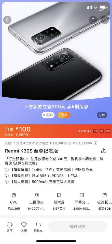 红米K30S至尊纪念版发布后瞬间秒空,红米K30S太难抢!