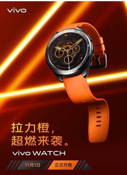 vivowatch新增拉力橙配色,将于下月初发售