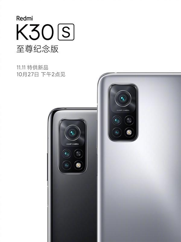 Redmi K30S至尊紀念版發布,5G性價比神機來了!