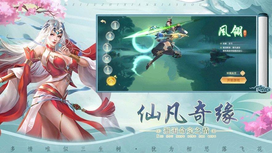 凤年传红包版图3
