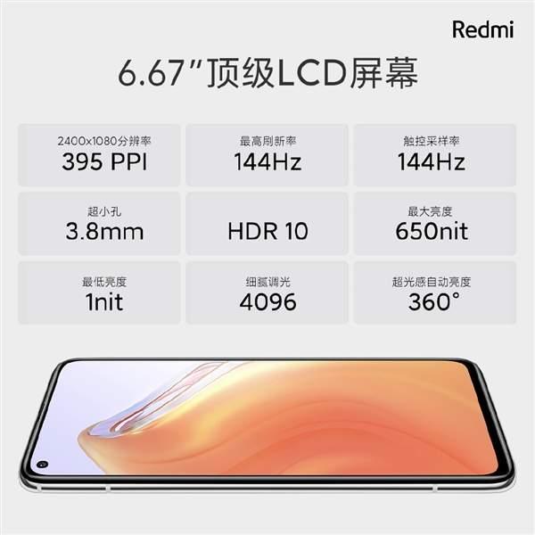RedmiK30S至尊纪念版屏幕刷新率是多少?支持高刷吗?