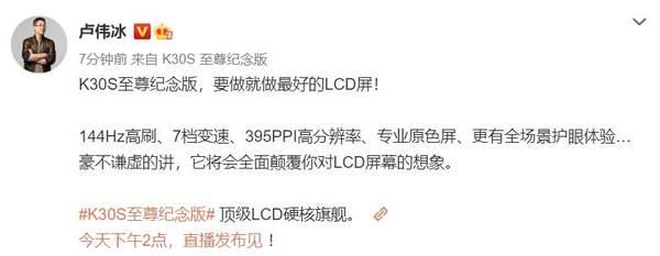红米K30S至尊纪念版屏幕素质怎么样?官方:顶级LCD屏!
