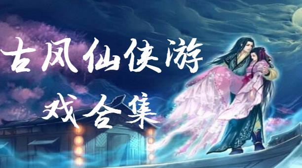 古风仙侠游戏合集