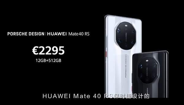 华为Mate40RS保时捷版预约人数超21万,售价或将达万元以上