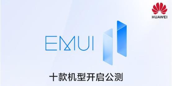 EMUI11公测名单更新:新增华为nova7荣耀30系列等十款机型