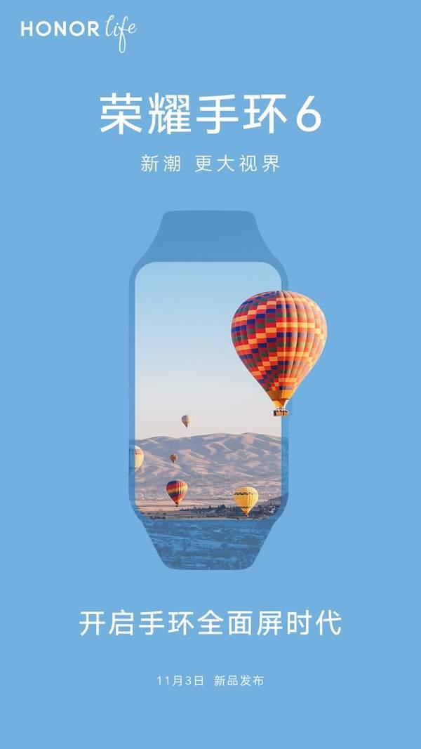 荣耀手环6发布在即:11月3日正式亮相!
