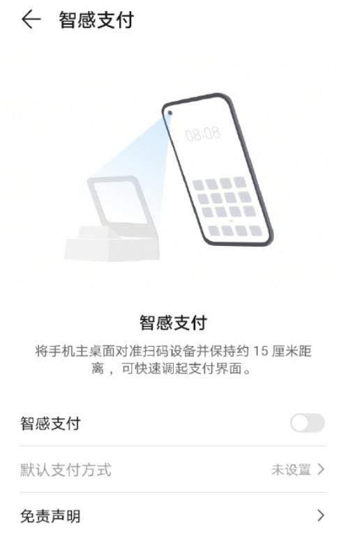 华为Mate40 Pro新功能:支持智感支付