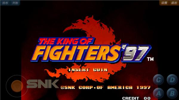 拳皇97风云再起加强第二版图1
