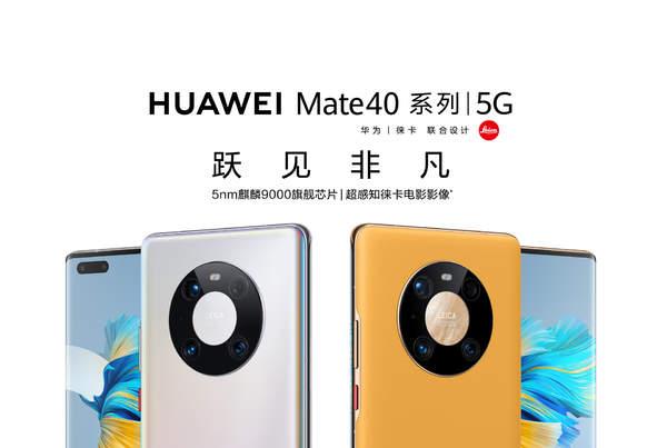 美国将允许厂商向华为非5G业务销售芯片,华为智能手机有救了?