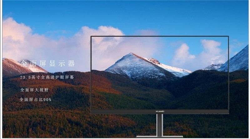 华为最新商用全面屏显示器曝光,华为商用显示器参数详情