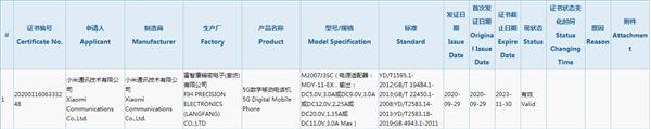 Redmi K30系列新机入网,将搭载865处理器登场价格真香