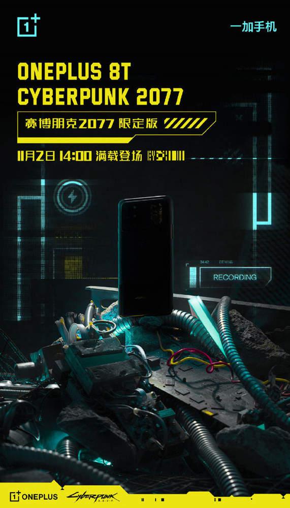 一加8T賽博朋克2077限定版發布時間已定,11月2日見!