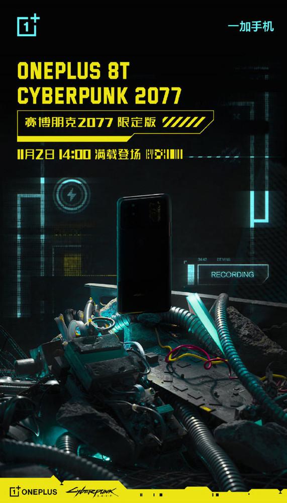 一加8T赛博朋克2077限定版发布时间已定,11月2日见!