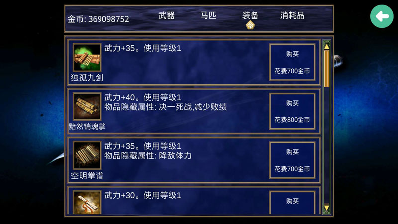 金庸群侠传(三国群英传2mod)图1