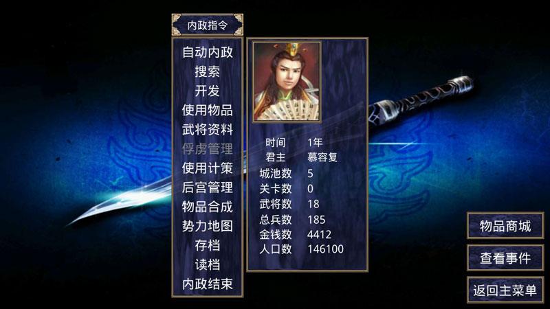 金庸群侠传(三国群英传2mod)图2