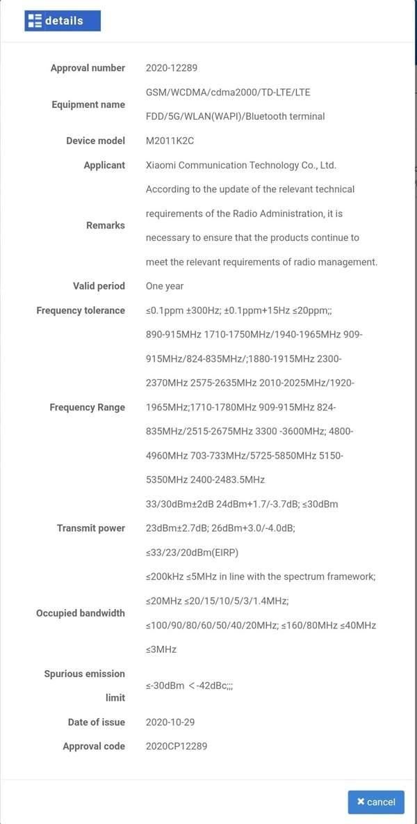 红米k40新机入网,或将首发骁龙875处理器