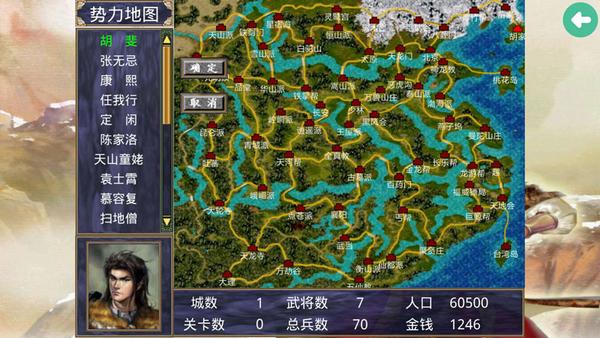 金庸群侠传(三国群英传2mod)