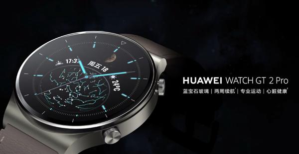 华为WATCH GT2Pro手表正式发布,续航长达两周