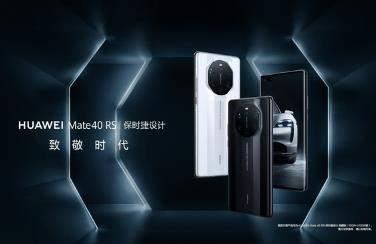 华为Mate40RS保时捷设计即将上市,价格高达五位数