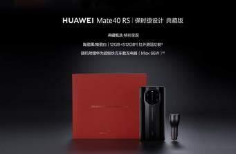 華為Mate40RS保時捷設計即將上市,價格高達五位數