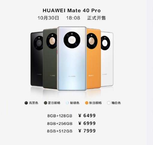 華為Mate40國內版價格揭曉,Mate40保時捷價格真香