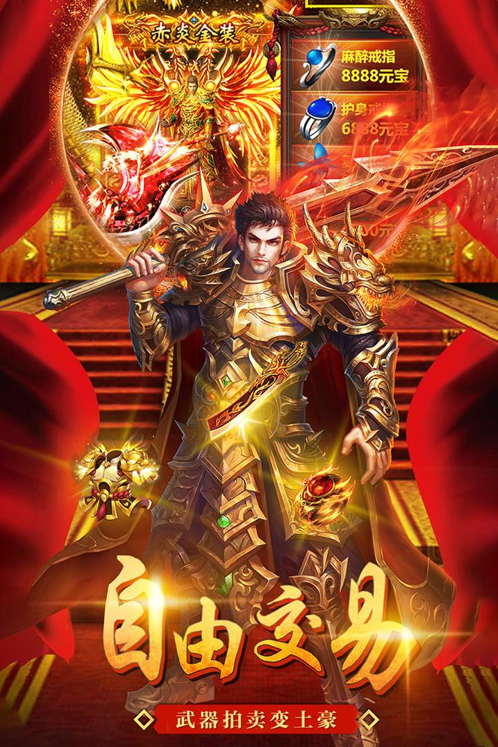 中州世界传世图2