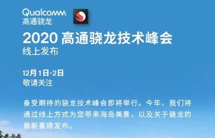 高通骁龙875最新消息:将比骁龙865+快25%