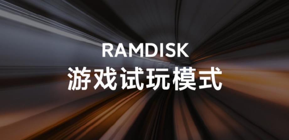 小米10至尊纪念版晒RAMDISK试玩模式,速度提升100%