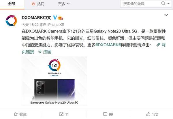 DXO公布三星Galaxy Note20 Ultra相机成绩