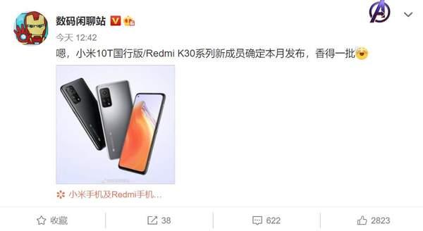 Redmi K30发布时间确认:十月正式发布!