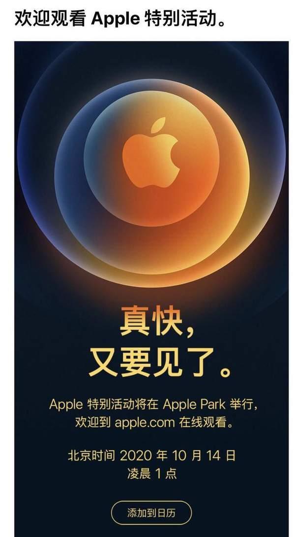 苹果iPhone12发布会终于官宣,10月13日即将登场