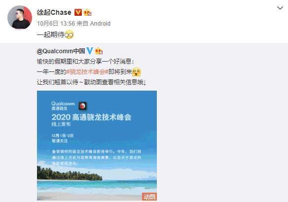 realme骁龙875旗舰曝光:或为首批商用机型