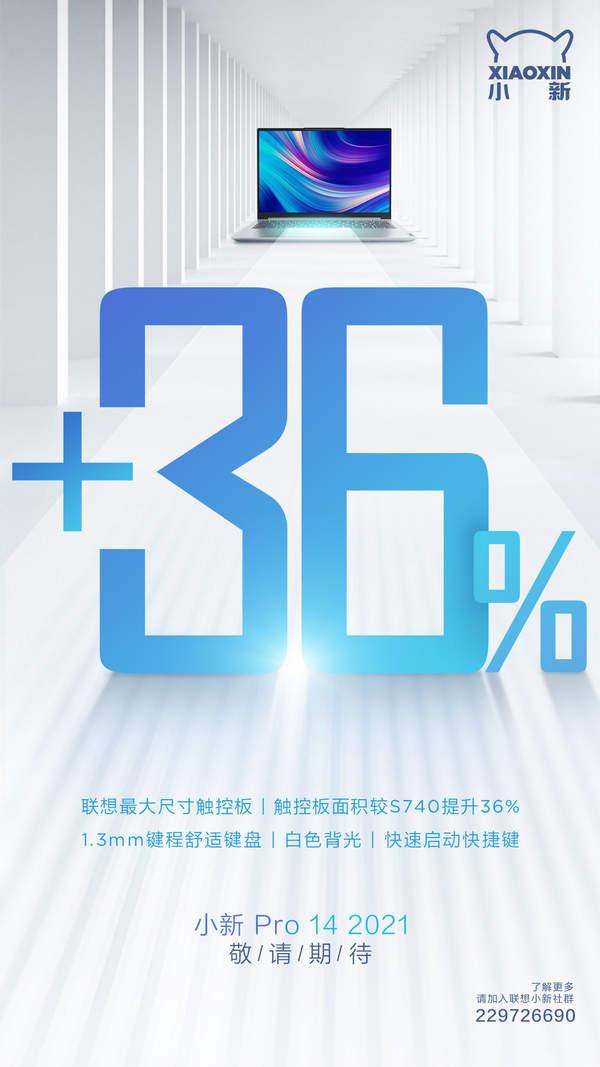 联想小新Pro14 2021发布预热海报:采用1.3mm键程
