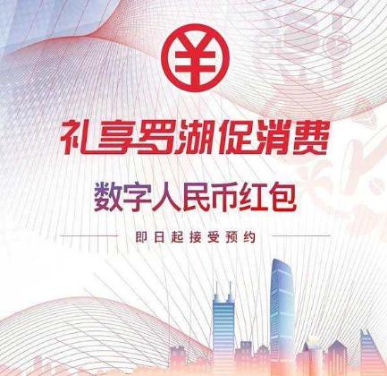 深圳试点数字人民币红包,现已开始接受预约