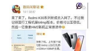 红米K30s什么时候上市_红米K30s发布时间