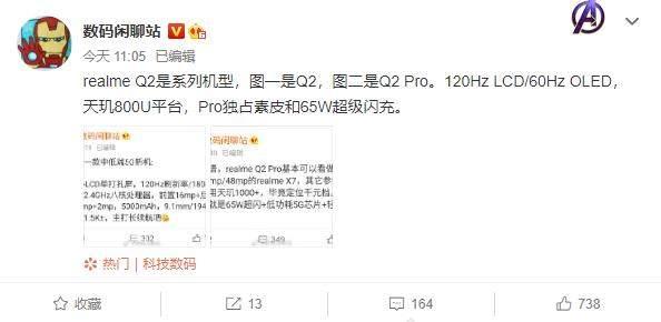 realme Q2 Pro屏幕刷新率是多少?