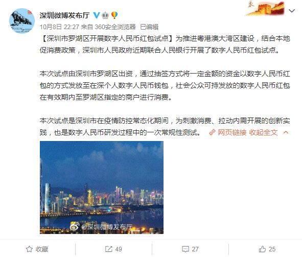 深圳試點數字人民幣紅包,首次發放1000萬元