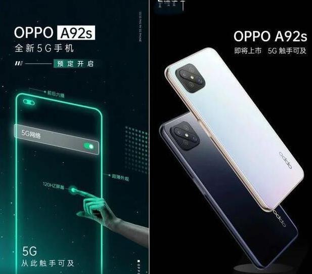 oppoA92s和华为nova5pro哪个好?谁更值得购买?