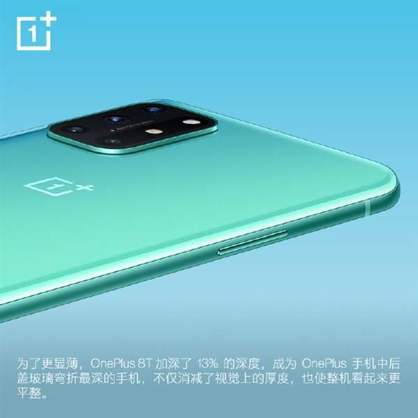 一加8T黑科技公布,手机沾水就能变色